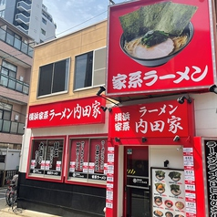 横浜家系ラーメン内田家 春吉店の写真