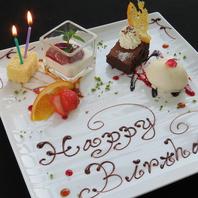 【特別な記念日・誕生日をお過ごしください】