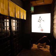 岩手の居酒屋 ゑんの雰囲気1