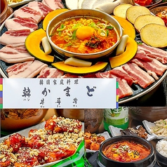 韓国料理 韓かまど ブットゥマ 橋本の写真