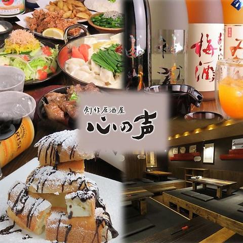 【駅チカ】上尾駅徒歩2分!赤鶏や炭火にこだわる創作居酒屋がオープン♪ お酒も充実!