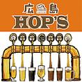 【ビールの待ち時間の理由】 ホップスでは1杯のビールを丁寧に心をこめて注ぐためご提供までに多少お時間を要します。味の保証と共にお待ちくださいませ。