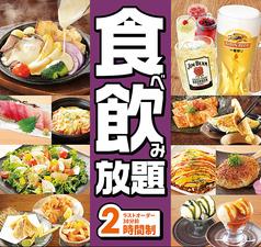 福福屋 都賀東口駅前店のコース写真