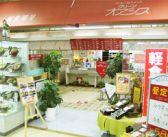 グリーンオアシス 安古市店 広島のグルメ