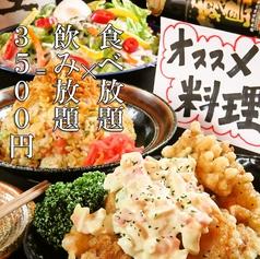 名古屋元気研究所酒場 栄伏見店のおすすめ料理1