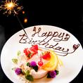 ご要望があれば+1000円でメモリアルケーキをご用意!記念日や誕生日の特別なサプライズをご演出します♪デートや記念日、大切な方のお祝いに◎