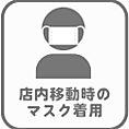 スタッフは店内移動時にマスクを着用しています。