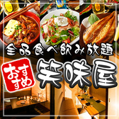 食べ放題居酒屋 おすすめ笑味屋 船橋駅前店 船橋のグルメ