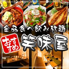 食べ放題居酒屋 おすすめ笑味屋 船橋駅前店の写真