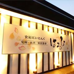 食彩だいにんぐ はるひ 加古川本店の写真