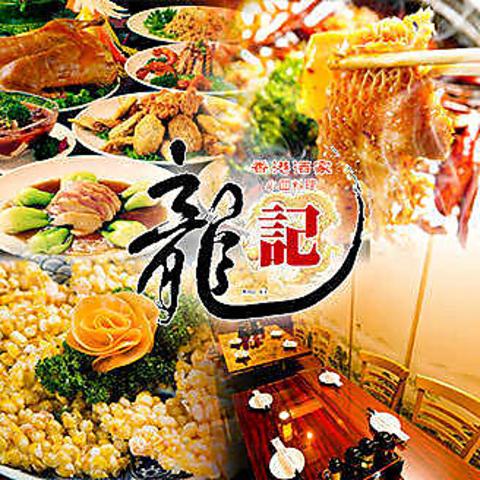 200種料理+50種ドリンク>食べ飲み放題⇒2980円(税抜)