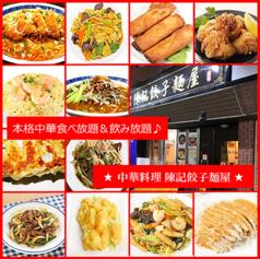 中華料理 陳記餃子麺屋の写真