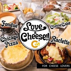 チーズ料理 Love&Cheese 名古屋ラシック店イメージ
