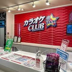 カラオケ CLUB DAM 薩摩川内店の写真