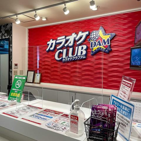 薩摩川内にCLUB DAM登場!!全18部屋でパーティールームやフリードリンクも有り◎