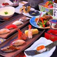 鮨 しきさい料理 禾 nogihen 憲五百の写真