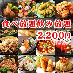 食べ放題居酒屋 おすすめ笑味屋 船橋駅前店のおすすめ料理1