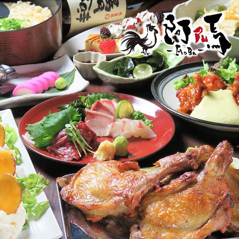 個室居酒屋 阿波尾鶏 馬刺し 阿尾馬~AOBA~徳島駅前店