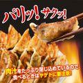 黒豚餃子酒場のおすすめ料理1