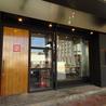 赤と霜 三軒茶屋本店のおすすめポイント1