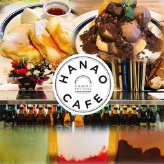 HANAO CAFE ハナオカフェ 静岡 パルコ PARCO店の写真