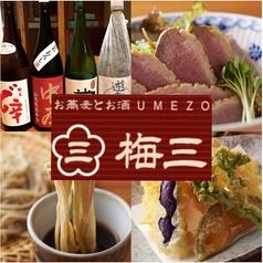 梅三 UMEZOの写真