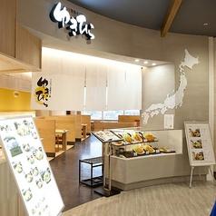 とんかつと釜炊きご飯 ゆきひら イオンスタイル碑文谷店の写真