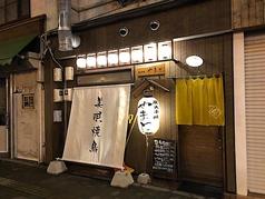 炭火串焼やまと 函館広小路店の写真