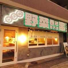 野菜巻き串専門店 アジマルの外観1