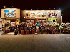 農家と漁師の台所 北海道レストラン 別邸 嶋北店の写真