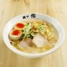 麺や佑のおすすめポイント1