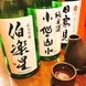地元宮城の日本酒をはじめ、南は九州の銘酒もご用意!