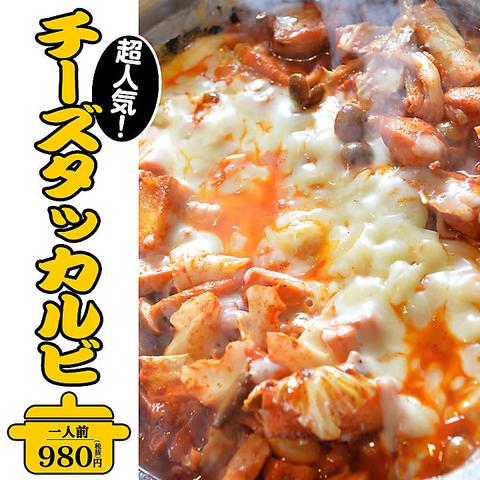 ◆厳選した国産鶏肉を豪快かつ抜群の味わいで!人気のチーズタッカルビ 2人前 ¥980