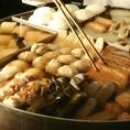 たっぷりの出汁で炊き上げます。熱々おでんをお召し上がりください♪【大阪難波/居酒屋/個室/接待/日本酒/和食/ランチ/女子会/記念日/飲み放題/送別会・歓迎会・二次会】