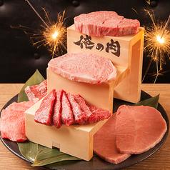 俺の肉 神田南口店の写真