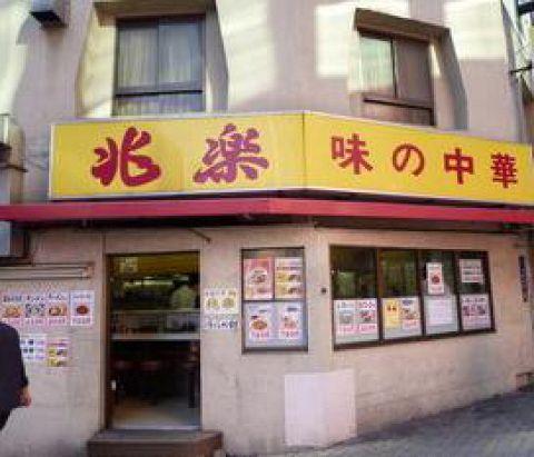 兆楽 宇田川町店の写真