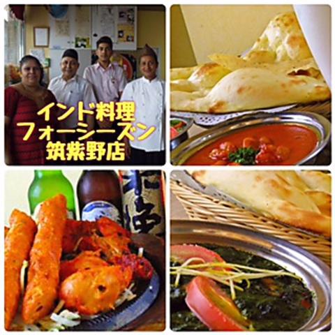 インド料理 フォーシーズン 筑紫野店