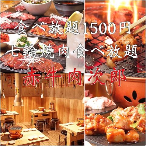 炭火焼肉食べ放題が1500円から!!町田トップクラスのコストパフォーマンス!!