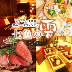 七色の雫 渋谷店の写真