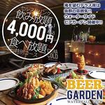 5月から♪雨天OK!!毎年大人気のビアガーデン今年も開催!2480円~