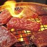 牛角 南郷15丁目店 炭火焼肉のおすすめポイント1
