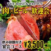 ザ・ローズ&クラウン THE ROSE&CROWN 汐留日テレプラザ店の詳細