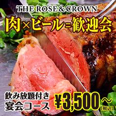 ローズアンドクラウン THE ROSE&CROWN 汐留日テレプラザ店の写真