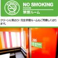 完全禁煙ルームもご用意しております。【カラオケ 伊勢原 個室 昼宴会 飲み放題】