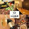 洋食バル 函館五島軒 大通店 IKEUCHI ZONE 8F