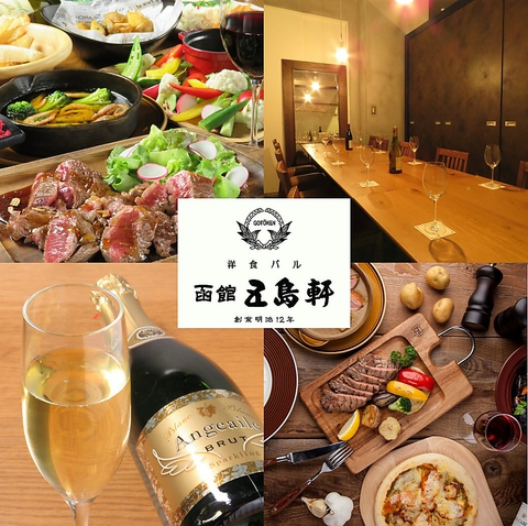 洋食バル 函館五島軒 大通店(IKEUCHI ZONE 8F)