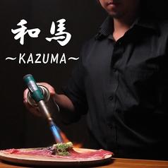 肉食べ放題専門店 和馬 KAZUMAの写真