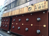 大豊記 曙橋店
