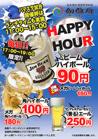 毎日☆実施!!19:00までハイボール90円!!プレモル250円!!
