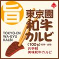 お手軽な美味和牛カルビをご提供しております。東京園のカルビを思う存分ご堪能ください。